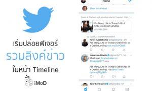 มาแล้ว ! Twitter ปล่อยฟีเจอร์รวมข่าวในหน้าไทม์ไลน์